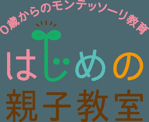 恵比寿 モンテッソーリ 親子教室