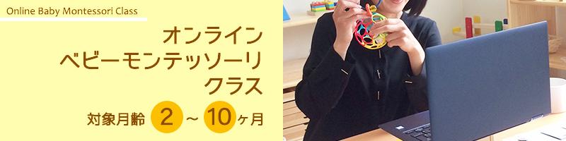 オンライン 赤ちゃん モンテッソーリ
