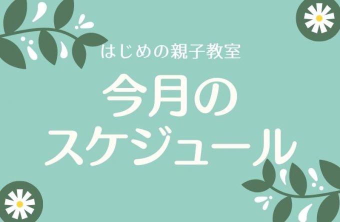 スケジュールTop_green