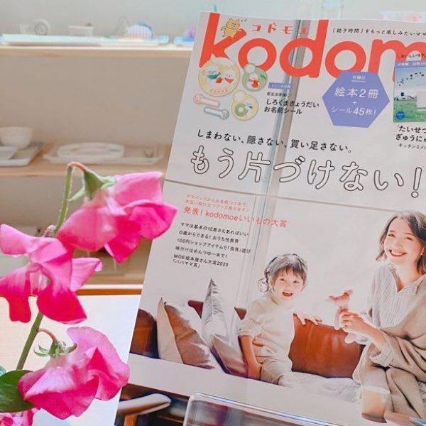kodomoe_2021feb_hajimenooyako2