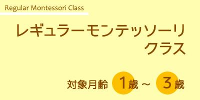 はじめの親子教室 レギュラーモンテッソーリクラス
