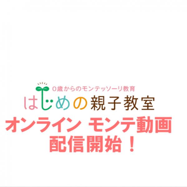 オンライン講座3